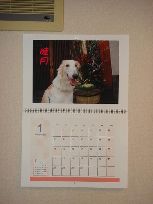 完成カレンダー4