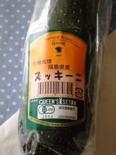 福島県産ズッキーニ