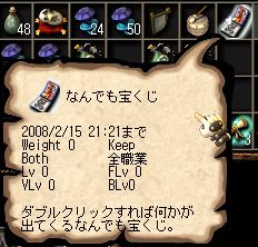 【なんでも宝くじ】