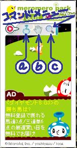 【コマンドメニュー】