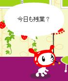 【メロ第3形態】