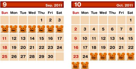 ハロウィーンカレンダー