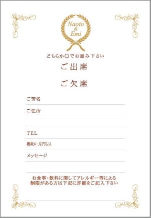 7月30日挙齊藤・青山家返信ハガキ出欠面