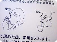 蓋碗の使い方