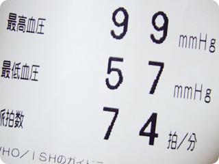 viviの血圧結果その2