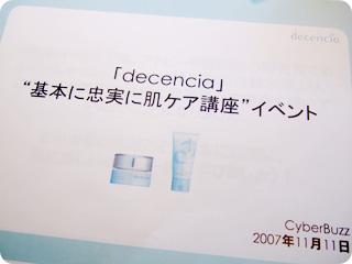 新化粧品ブランド「decencia」肌ケア講座