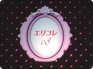 エリコレ'08