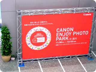 ENJOY PHOTO PARK in 品川