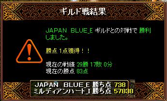 vsJAPAN BLUE6.5