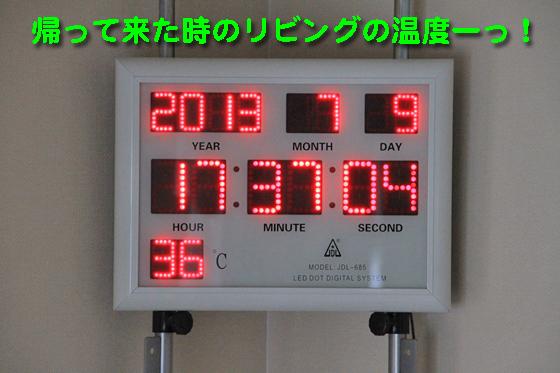 IMG_0787_R帰って来た時のリビングの温度ーっ!
