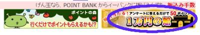 1万円の館