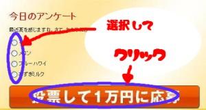 1万円アンケート