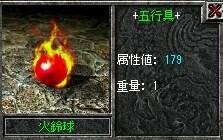 火球179