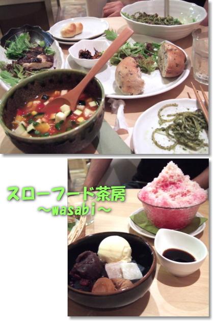wasabiにて美味しかったよ
