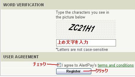 alartpay 登録2