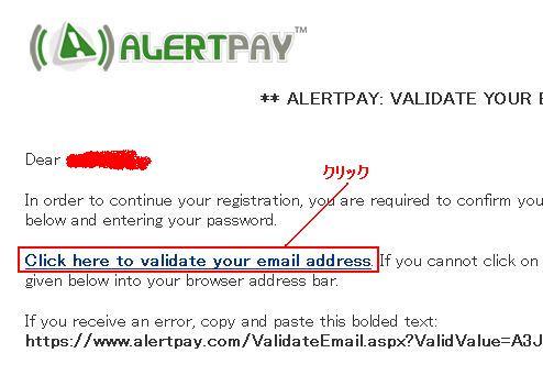 alartpay 登録5