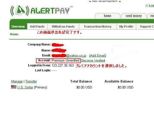alartpay 登録8