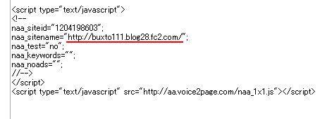 paypaypayコードの貼付け変更2