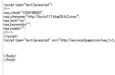 paypaypayコードの貼付け変更3