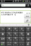 HTC_WildfireS_JP⑤