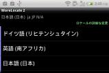 HTC_A810e_JP④
