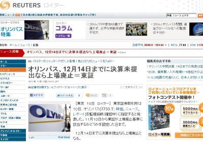 オリンパス、12月14日までに決算未提出なら上場廃止=東証
