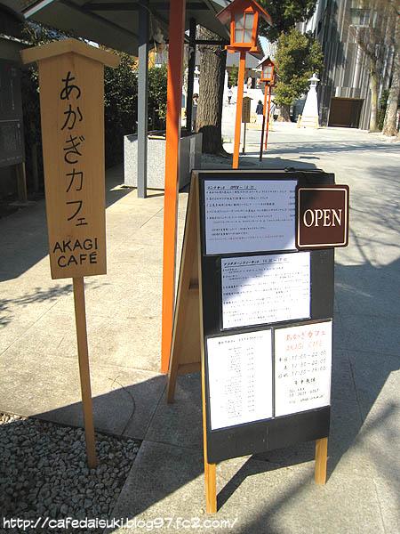赤城神社(神楽坂) - 神社と御朱印   東京