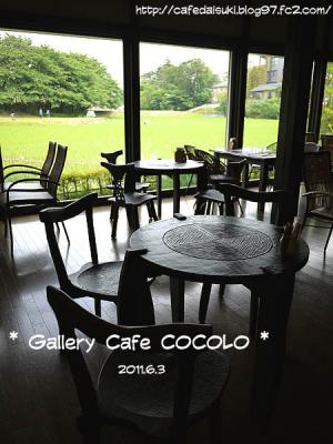 Gallery Cafe COCOLO◇店内