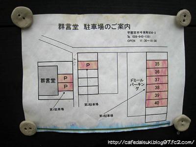茶館ギャラリー 群言堂◇駐車場の地図