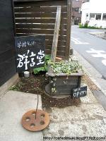 茶館ギャラリー 群言堂◇看板