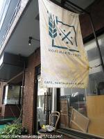 麹町カフェ◇店名入りの旗