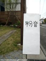粉音◇看板