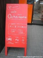 cafe ochanoma◇看板