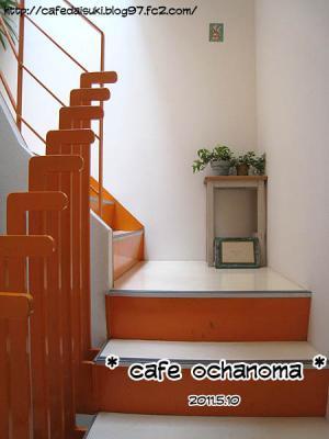 cafe ochanoma◇階段