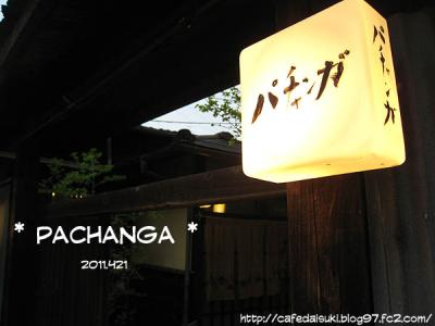 PACHANGA◇門灯