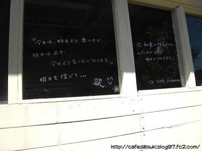 cafe shibaken◇店外(窓にはメッセージが)