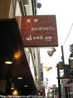 雑穀おにぎりカフェ SHO-AN◇看板