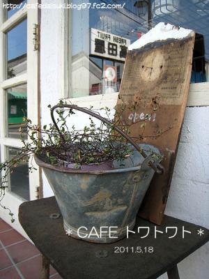 CAFE トワトワト◇店外