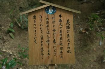 鞍馬山05