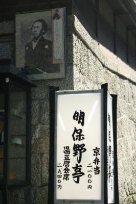 あけぼの邸02