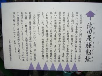 新撰組02
