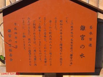 水無瀬神宮04