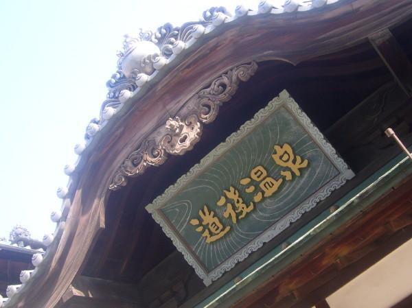 道後温泉01