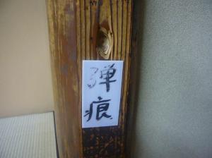 寺田屋07
