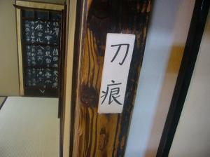 寺田屋08