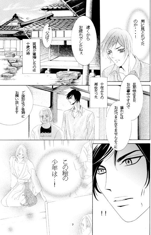 0003秋桜恋伽第1話