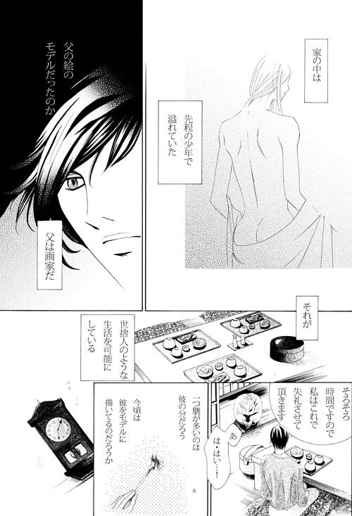 0004秋桜恋伽第1話