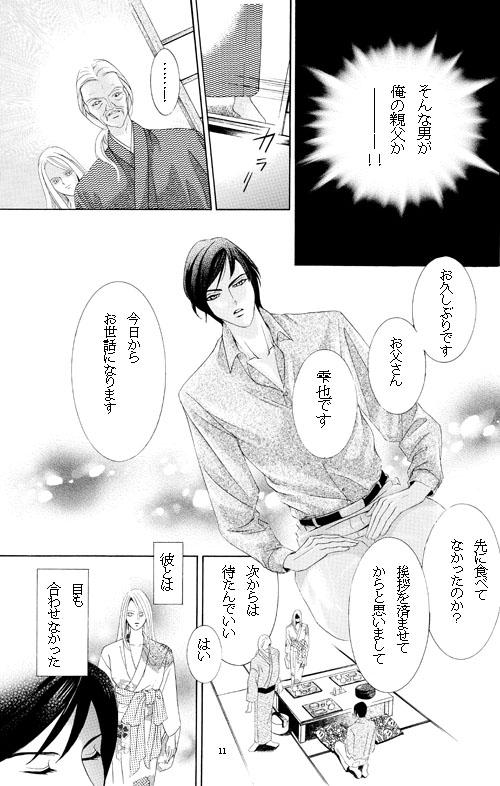 0007秋桜恋伽第1話