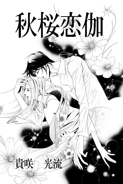 0001秋桜恋伽第1話