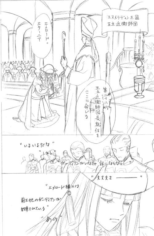 「エスメラディンの吸血鬼」リメイク版ネー_001